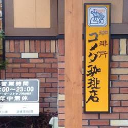 コメダ珈琲店 九大学研都市店