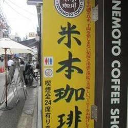 米本珈琲 新店