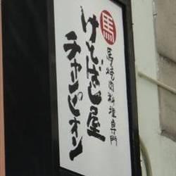 馬肉料理専門店 蹄~HIZUME~ 名古屋新栄本店