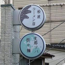 松波ラーメン店
