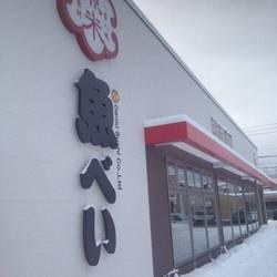 魚べい 北35条店