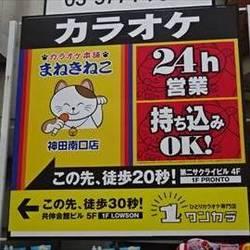 まねきねこ 神田南口店