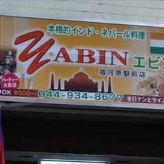 YABIN 宿河原駅前店