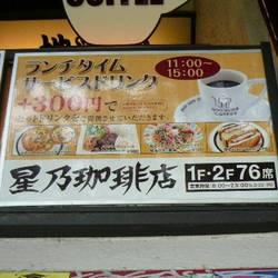 星乃珈琲店 渋谷桜丘店