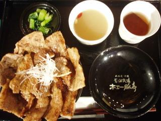 ホエー豚丼セット