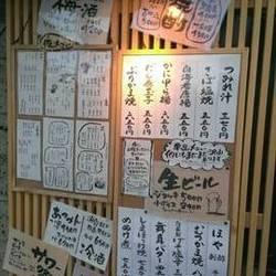 和食屋ぼの