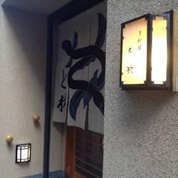 京料理 と村