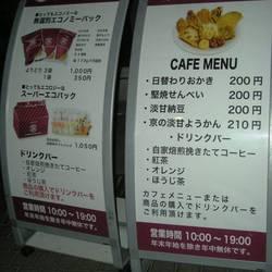 日本一おかき処 播磨屋本店 東京本店
