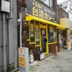 台湾カレー 千種駅前店