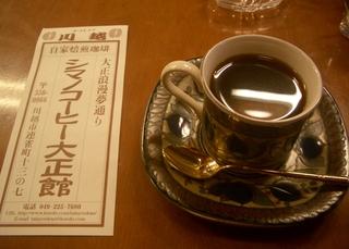 石釜コーヒー