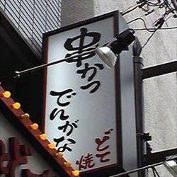 串かつ でんがな 大塚店