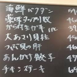 居酒屋 俺 五ノ神店
