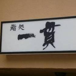 鮨処 一貫