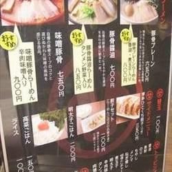 TOKYO豚骨BASE MADE by 博多一風堂 ペリエ海浜幕張店