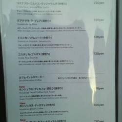 丸山珈琲 西麻布店