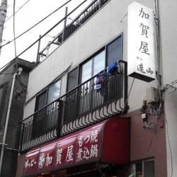 加賀屋 神楽坂店