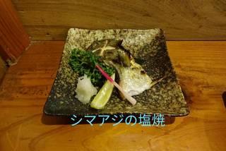シマアジの塩焼