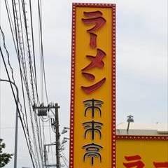 来来亭 戸塚原宿店