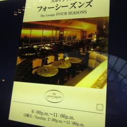 ホテルニューオータニ大阪 スカイラウンジ The Four Seasons