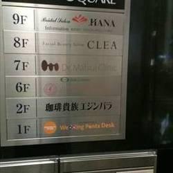 珈琲貴族エジンバラ 新宿本店