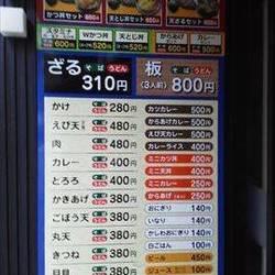 ゆで太郎 赤坂大正通り店