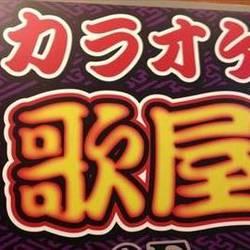 カラオケ歌屋 札幌すすきの南4条店