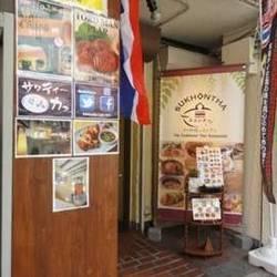 Sukhontha Cafe 大須