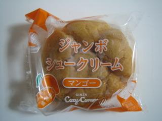 ジャンボシュークリーム マンゴー