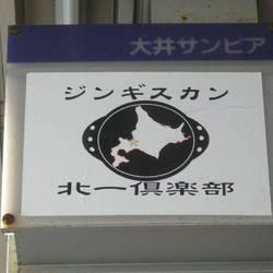 北一倶楽部 大井町店