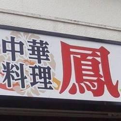 中華料理 鳳石
