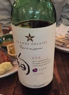 赤ワイン(グランポレール エスプリ・ド・ヴァン・ジャポネ 絢)