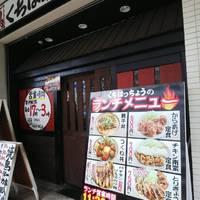 口八町 ~くちはっちょう~あべのキューズタウン店