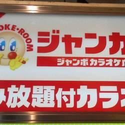 ジャンボカラオケ広場 名駅西口店