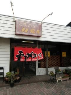 焼豚らぁめん+半餃子ランチセット