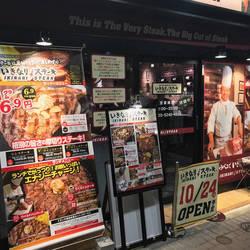 いきなり!ステーキ 浅草駅前店
