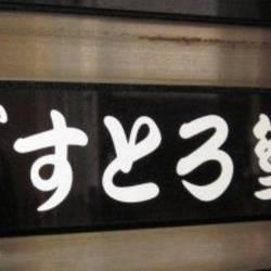 石川 さゆり