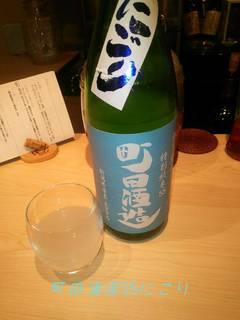 町田酒造55にごり