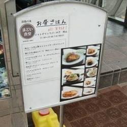 洋食バル まどい食堂