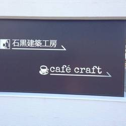 [カフェ]cafe craft