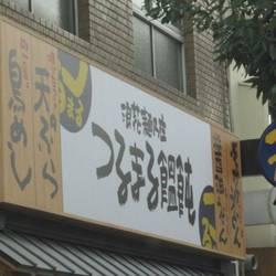 麺乃庄 つるまる饂飩 中之島店