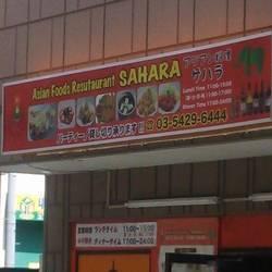 アジアン料理サハラ 喜多見店