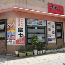 焼肉・韓国家庭料理富士