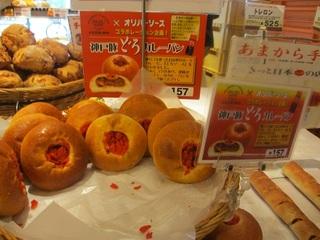 神戸豚どろカレーパン
