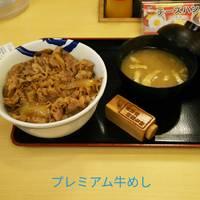 松屋川崎銀座街店