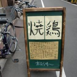 串焼 藤井