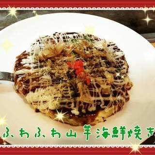 ふわふわ山芋海鮮焼き