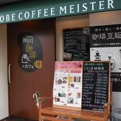 神戸珈琲職人のカフェ 神戸本店