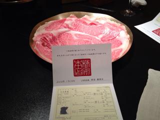 すき焼き 松阪牛