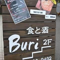 食と酒buri 青葉台