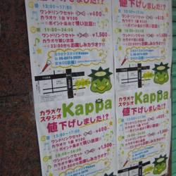 カラオケスタジオ Kappa